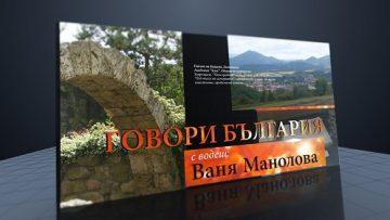говори българия лого