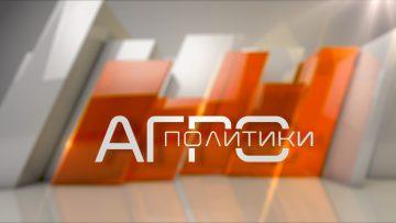 агрополитики- лого хедер