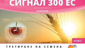 11336799Signal-300es-Adv_800x522_px