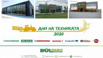37059991dni_na_technikata_2020