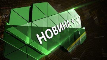 88273461NOVINA_-_shapka_open.mov_snapshot_00.13.986-atv.bg
