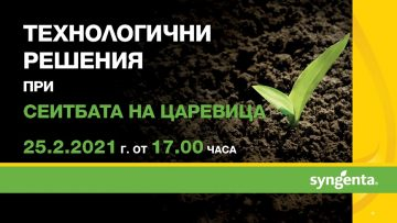 1361_NTA_dig invitations_WEB-seminar_CORN_YouTube_1920x1080_02