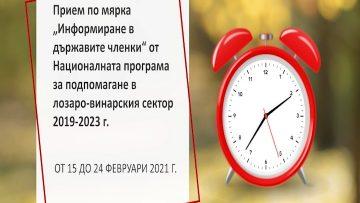 Zemedelski Budilnik_INFORMIRANE V DARJAVITE CHLENKI___15.02___do23.02_G.mpg_snapshot_00.18.125