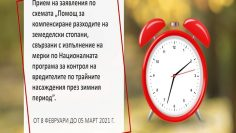 Zemedelski Budilnik_KONTROL NA VREDITELITE___04.03_G.mpg_snapshot_00.17.207