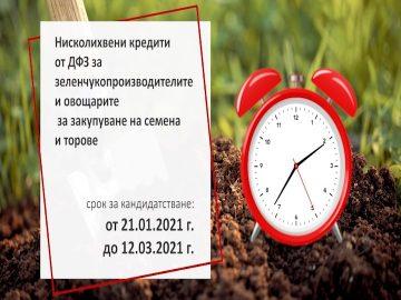 Zemedelski Budilnik_KREDITI ZELENCHOKOPROIZVODITELI OVOSHTARI____do 11.03.2021_SD.mpg_snapshot_00.21.158