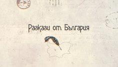 разкази от българия