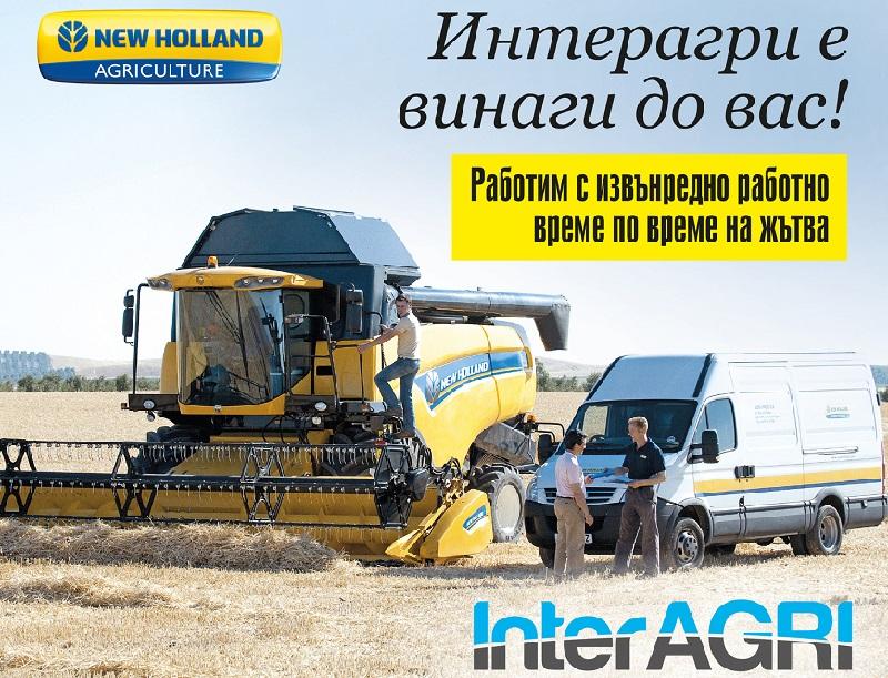 ИНТЕРАГРИ България с извънредно работно време, дежурен сервиз и спешен телефон по време на жътва