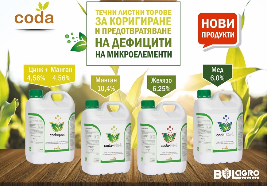 Испанският лидер в производството на течни листни торове SAS с нови продукти на българския пазар