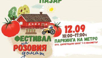 Farm Market_METRO